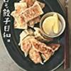 年末年始は餃子三昧! 今週の1位は『本日も餃子日和。』