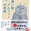 今週の1位は #はじめての海外文学 vol.2から『通い猫アルフィーの奇跡』