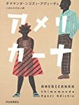 今週はナイジェリア・イボ民族出身作家による『アメリカーナ』が第1位!