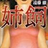 今週のランキングは恐ろしくも不思議なホラー・遠藤徹『姉飼』が1位!