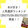 直木賞ノミネート作・須賀しのぶ『また、桜の国で』が1位です!
