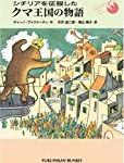 本当は怖いクマの話?(笑) 今週の1位は『シチリアを征服したクマ王国の物語』!!