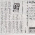 『図書新聞 2017年2月4日号』にかもめ通信さん『アメリカーナ』の書評掲載!