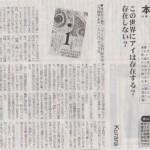 『図書新聞 2017年3月4日号』にKuraraさん『i(アイ)』の書評掲載!