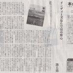 『図書新聞 2017年6月3日号』に踊る猫さんの『片隅 02』の書評掲載!