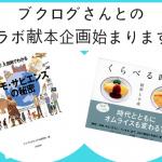 web本棚サービス「ブクログ」さんとのコラボ企画はじまります!!