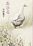 今週の第1位は第155回芥川賞候補作・今村夏子『あひる』の書評です!