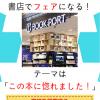 #棚マル BOOK PORT大崎ブライトタワー店での「この本に惚れました!」フェア開催詳細!!
