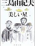 今週の本が好き!ランキング1位は三島由紀夫のSF作品『美しい星』!