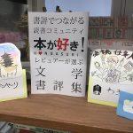 第二十五回文学フリマ東京に本が好き!として出店します!!
