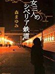 2017年10月の本が好き!人気書評ランキング発表です! 第1位は森まゆみ『女三人のシベリア鉄道』!!