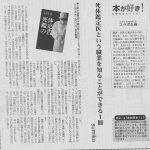『図書新聞 2017年11月4日号』にsumikoさんの『死体鑑定医の告白』の書評掲載!