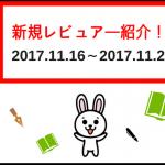 新規投稿レビュアー紹介!!【2017.11.16-2017.11.25】