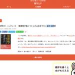 「だれかに話したくなる本の話 新刊JP」にwest32さんの谷光 太郎『黒澤明が描こうとした山本五十六』の書評掲載!