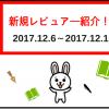 新規投稿レビュアー紹介!!【2017.12.6-2017.12.11】