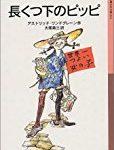 今週の1位は、#はじめての海外文学 vol.3のアストリッド・リンドグレーン『長くつ下のピッピ』!!