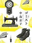 今週の1位は中島京子『ゴースト』! 儚くも懐かしい幽霊譚です!