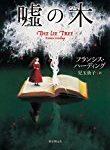 本が好き!ランキング 今週の第1位は東京創元社の海外ミステリーフランシス・ハーディング『嘘の木』