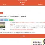 「だれかに話したくなる本の話 新刊JP」にかもめ通信さんの津島佑子『夜の光に追われて』の書評掲載!