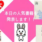 【本日の人気書籍】1位は小川洋子さんの短編集です!!