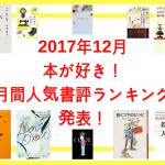 ピッピのことを知っていますか? 2017年12月の本が好き!人気書評ランキング1位は『長くつ下のピッピ』です!!