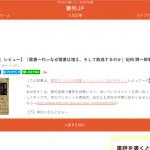 「だれかに話したくなる本の話 新刊JP」にefさんの紀田順一郎『蔵書一代―なぜ蔵書は増え、そして散逸するのか』の書評掲載!