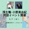 浅生鴨さん・小野美由紀さんが「多様性」をテーマに語る対談イベントを歌舞伎町ブックセンターで開催します!