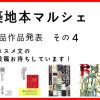 【築地本マルシェ続報】出品作品のリスト第四弾のお知らせ