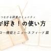 気に入ったレビュアーをフォローしよう! 〜本が好き!の使い方⑥〜
