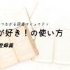 本を登録しよう! 〜本が好き!の使い方④〜(2018.5.29更新)