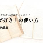 本を登録しよう! 〜本が好き!の使い方④〜
