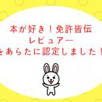 第4回 本が好き!免許皆伝レビュアー 発表!