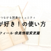 プロフィールや会員情報を変更しよう! 〜本が好き!の使い方②〜
