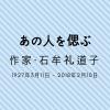 あの人を偲ぶ:『苦海浄土 わが水俣病』作家・石牟礼道子さん、2月10日に逝去