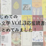 【ホンノワまとめ】祝コンプリート! #はじめての海外文学 vol.3応援読書会をまとめてみました!