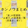 【ホンノワまとめ】「食」の図書館・「お菓子」の図書館のレビューをまとめてみました!(2018.4.3更新)