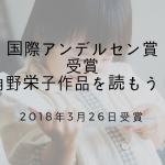 「国際アンデルセン賞」を3月26日に受賞した『魔女の宅急便』の著者・角野栄子作品のレビューをまとめてみました!