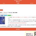 「だれかに話したくなる本の話 新刊JP」に臥煙さんの浅田次郎『おもかげ』の書評掲載!
