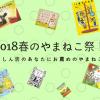 【2018春のやまねこ祭!】「食いしん坊のあなたにお薦めのやまねこ本」をまとめてみました!