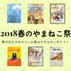 【2018春のやまねこ祭!】「歴史好きのあなたにお薦めのやまねこ本」をまとめてみました!(2018.3.20更新)