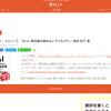 「だれかに話したくなる本の話 新刊JP」にjouluriboさんの新井紀子『AI vs. 教科書が読めない子どもたち』の書評掲載!