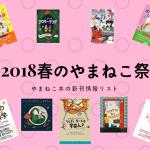 【2018春のやまねこ祭!】「やまねこ本の新刊情報」をまとめてみました!(2018.3.20更新)