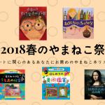 【2018春のやまねこ祭!】「アートに関心のあるあなたにお薦めのやまねこ本」をまとめてみました!(2018.3.20更新)
