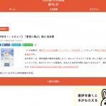 「だれかに話したくなる本の話 新刊JP」にねこやなぎさんの鴻上尚史『青空に飛ぶ』の書評掲載!