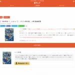 「だれかに話したくなる本の話 新刊JP」に風竜胆さんの小野 美由紀『メゾン刻の湯』の書評掲載!