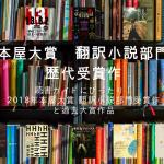 読書ガイドにぴったり!2018年本屋大賞 翻訳小説部門受賞作と過去大賞作品