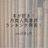 【本が好き!ランキング】春だからこそ読みたい猫とののんびりとした日々 3月の1位は『ゆるりまいにち猫日和』!!