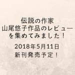 伝説の作家・山尾悠子作品レビューを集めてみました!