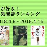 【本が好き!ランキング】今週の第1位はファンタジーノベル大賞2017受賞作『隣のずこずこ』!