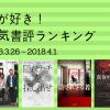 【本が好き!ランキング】菊池亜希子主演で映画化された本好きには読んで欲しい小説『森崎書店の日々』が今週の1位です!